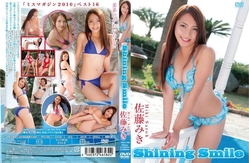 Shining Smile 佐藤みき