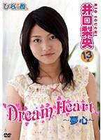 Dream Heart 夢心 井口梨央
