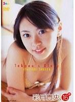 【彩月貴央動画】Takaou's-Diary-彩月貴央-美少女