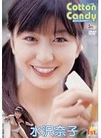 【水沢奈子動画】Cotton-Candy-水沢奈子-美少女