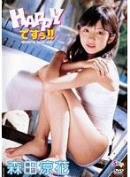 【森田涼花動画】HAPPYですぅ!!-森田涼花-美少女