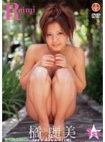 Reimi 橘麗美