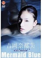 【吉岡奈都美 尻】Mermaid-Blue-吉岡奈都美-イメージビデオ
