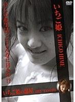 my room いちご姫