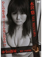 my room 水沢悠
