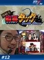 #12 海賊王船長タック season.2