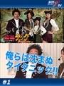 #1 海賊王船長タック season.3