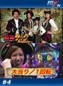 #4 海賊王船長タック season.3