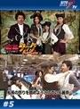 #5 海賊王船長タック season.3