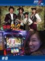 #8 海賊王船長タック season.3