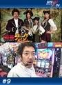 #9 海賊王船長タック season.3