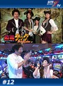 #12 海賊王船長タック season.3