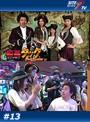 #13 海賊王船長タック season.3