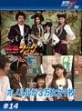 #14 海賊王船長タック season.3