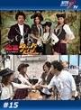 #15 海賊王船長タック season.3