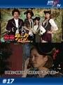 #17 海賊王船長タック season.3