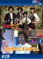 #19 海賊王船長タック season.3