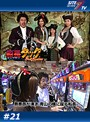 #21 海賊王船長タック season.3