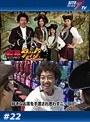 #22 海賊王船長タック season.3