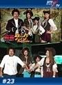 #23 海賊王船長タック season.3