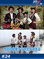 #24 海賊王船長タック season.3