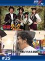 #25 海賊王船長タック season.3