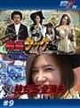 #9 海賊王船長タック season.4