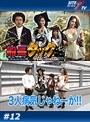 #12 海賊王船長タック season.4