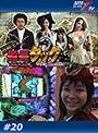 #20 海賊王船長タック season.4