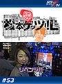 #53 松本ゲッツ!!L