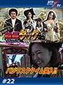 #22 海賊王船長タック season.4