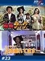 #23 海賊王船長タック season.4