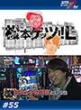 #55 松本ゲッツ!!L