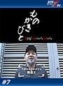 #7 ものかきびと~THE WRITER'S WORKS~