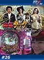 #26 海賊王船長タック season.4