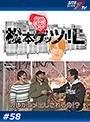 #58 松本ゲッツ!!L