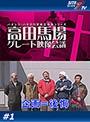#1 高田馬場グレート映像会議汁
