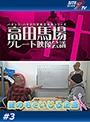#3 高田馬場グレート映像会議汁