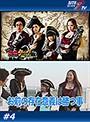 #4 海賊王船長タック season.5