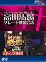 #4 高田馬場グレート映像会議汁