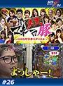 #26 マネーのメス豚~100万円争奪パチバトル~
