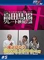 #5 高田馬場グレート映像会議汁