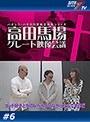 #6 高田馬場グレート映像会議汁