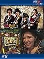 #8 海賊王船長タック season.5