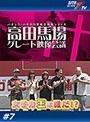 #7 高田馬場グレート映像会議汁
