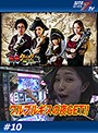 #10 海賊王船長タック season.5