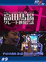#9 高田馬場グレート映像会議汁