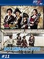 #11 海賊王船長タック season.5