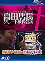 #10 高田馬場グレート映像会議汁