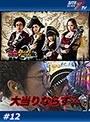 #12 海賊王船長タック season.5